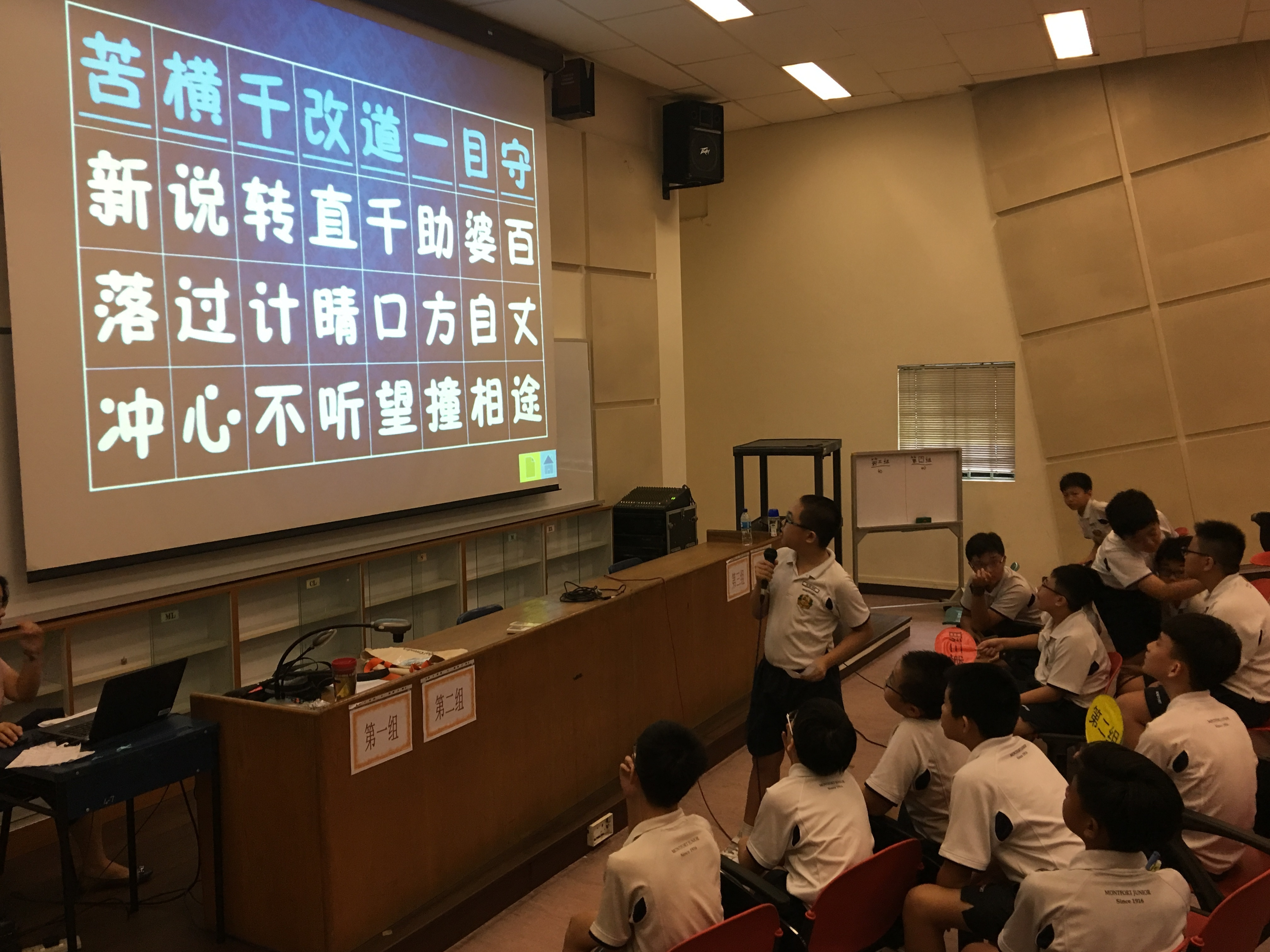P6 Chinese Idoms Competition.JPG